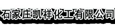 石(shi)家(jia)莊(zhuang)凱祥(xiang)化(hua)工有限公司